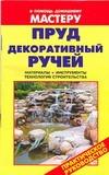 Пруд,декоративный ручей Рыженко В.И.