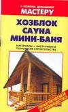Хозблок,сауна,мини-бани Рыженко В.И.