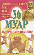 Таль Макс - 36 мудр на деньги и влияние' обложка книги