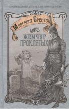 Брентон Маргарет - Жемчуг проклятых' обложка книги