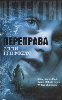 Гриффитс Элли - Переправа обложка книги