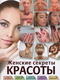 Женские секреты красоты - фото 1
