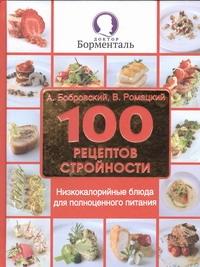 100 рецептов стройности. Низкокалорийные блюда для полноценного питания Бобровский А.В.