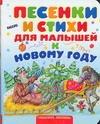 Песенки и стихи для малышей к Новому году Халилова А.Р.