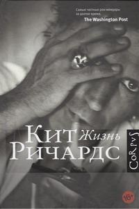 Ричардс К. - Жизнь обложка книги