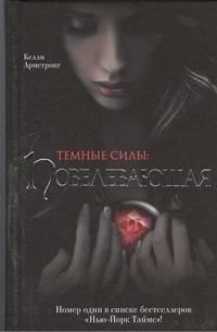 Армстронг К. - Темные силы: Повелевающая обложка книги