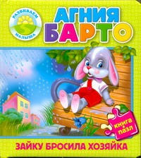 Зайку бросила хозяйка Барто А.Л.