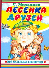 Песенка друзей Михалков С.В., Тер-Захарянц К.В.
