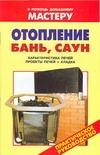 Отопление бань, саун Назаров В.И.
