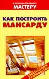 Как построить мансарду Рыженко В.И.