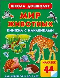Мир животных. Книжка с наклейками Жукова О.С.