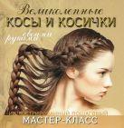 Уколова Марина - Великолепные косы и косички своими руками' обложка книги