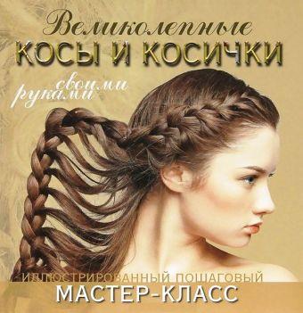 Великолепные косы и косички своими руками Уколова Марина
