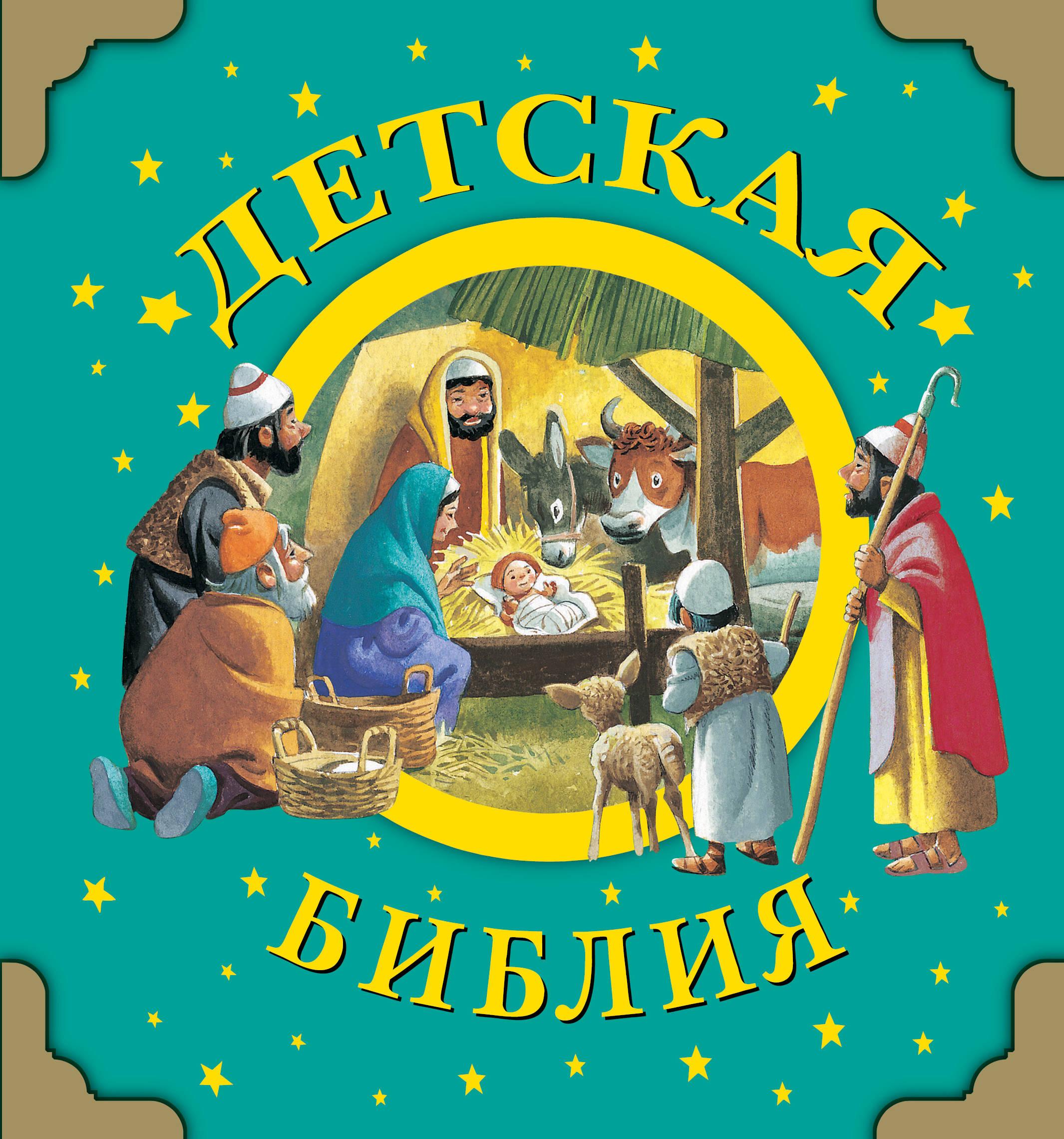 Вульф Т. Детская Библия