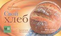Свой хлеб - фото 1