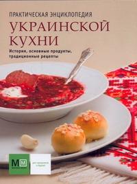 Практическая энциклопедия украинской кухни Черепанова