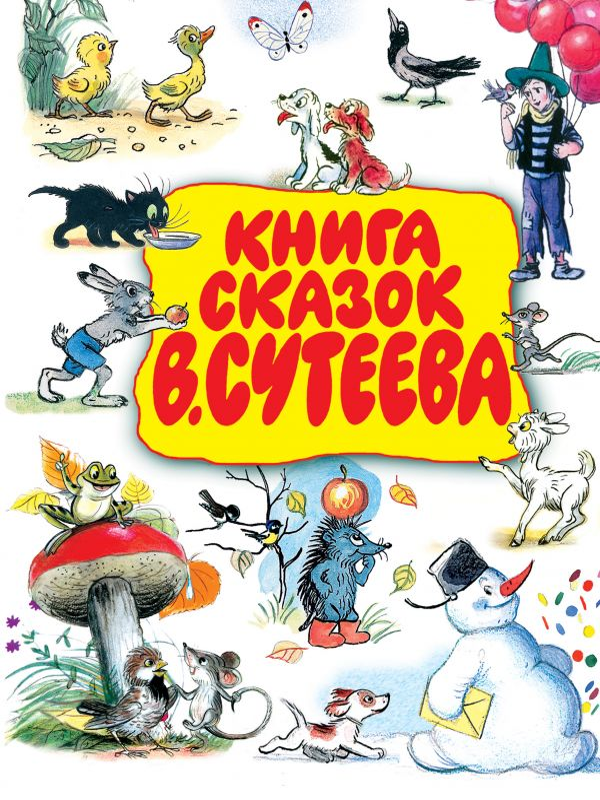 Книга сказок В.Сутеева .