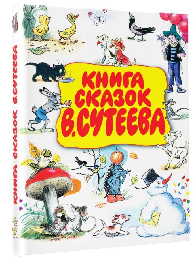 Сутеев В.Г. - Книга сказок В.Сутеева обложка книги