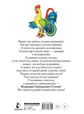 Книга сказок В.Сутеева Сутеев В.Г.