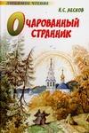 Лесков Н.С. - Очарованный странник обложка книги