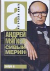 """""""Сивый мерин"""" Мягков Андрей"""