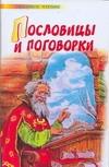 Пословицы и поговорки Сысоев В.Д.