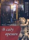В саду времен. 150 лет фамильной коллекции Элия Белютина Молева Н.М.