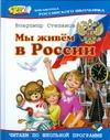 Мы живем в России Степанов В. А.