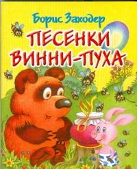 Песенки Винни-Пуха Запесочная Е.А.