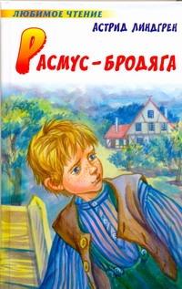 Линдгрен А. - Расмус - бродяга обложка книги