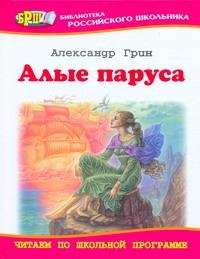Алые паруса Грин А.С.