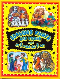 Большая книга для чтения. От 1 года до 7 лет