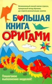 Большая книга оригами Кирьянова Ю.С.