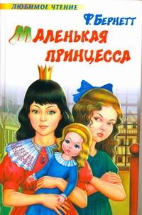 Маленькая принцесса. [Приключения Сары Кру] Бёрнетт Ф.Э.Х.