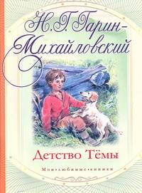 Детство Тёмы Гарин-Михайловский Н.Г.