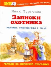 Записки охотника Тургенев И.С.