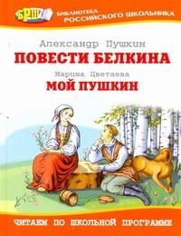 Повести Белкина,Мой Пушкин Пушкин А.С.