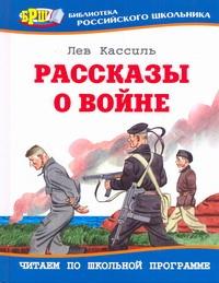 Рассказы о войне Кассиль Л.А.