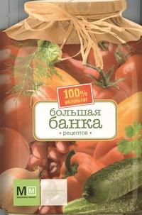 Большая банка рецептов Ройтенберг И.Г.