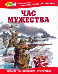 Час мужества : стихотворения и рассказы о Великой Отечественной войне Данкова Р. Е.
