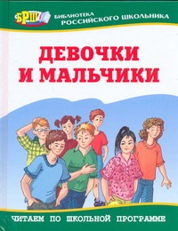 Девочки и мальчики : рассказы и повести