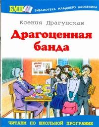 Драгоценная банда Драгунская К.В.