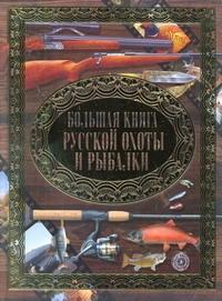 Большая книга русской охоты и рыбалки Виноградов А.Н.