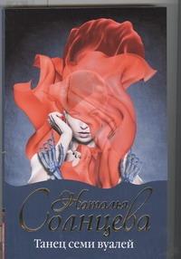 Солнцева Наталья - Танец семи вуалей обложка книги