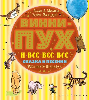 Заходер Б.В., Алан А. Милн - Винни-Пух и все-все-все. Сказка (в сокращении) и песенки обложка книги