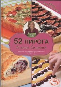 52 пирога Спирина А.