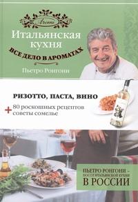 Ронгони Пьетро - Итальянская кухня. Все дело в ароматах обложка книги