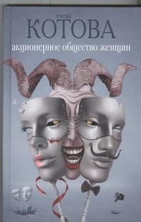 Котова Е.В. - Акционерное общество женщин обложка книги
