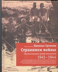 Громова Н. А. - Странники войны. Воспоминания детей писателей, 1941-1944 обложка книги