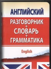 Английский разговорник с грамматикой и словарем Матвеев С.А.